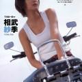 美女とオートバイ Vol.2 ~女性タレント、女優、アイドルとオートバイのフェチ画像~