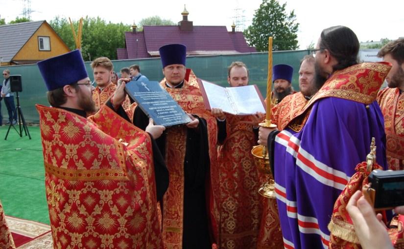 Освящение закладного камня в основание будущего каменного храма в честь свв. блгвв. кнн. Петра и Февронии в Марьино