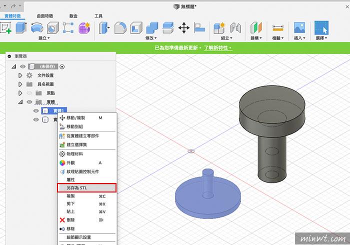 [教學] Fusion 360 將繪製好的3D物件輸出成STL檔   梅問題.教學網