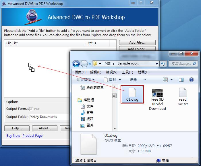 [PC] Advanced DWG to PDF Workshop將AutoCad DWG檔轉成PDF 梅問題.教學網