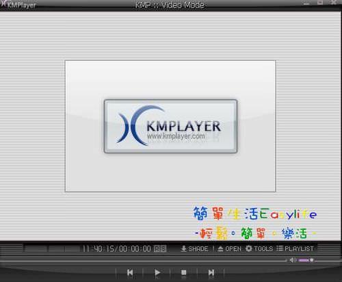 [教學] 揪出 KMPlayer 隱藏彩蛋 – 雷電射擊遊戲