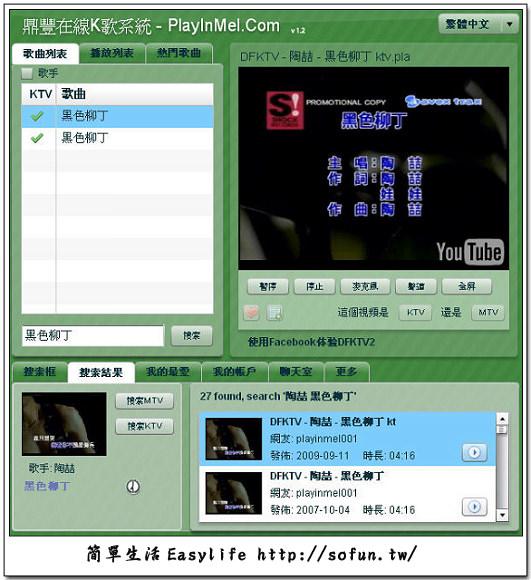 [娛樂] 免費唱KTV網站「鼎豐線上K歌系統」 免安裝下載、線上直接使用