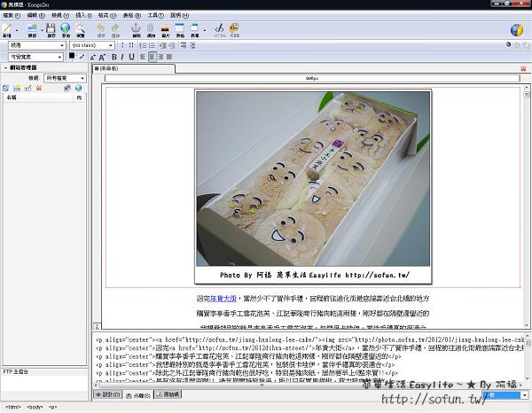 KompoZer 免費HTML網頁編輯軟體 繁體中文免安裝版