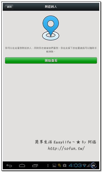 [資訊] 微信 WeChat 手機通訊社群軟體 (含網頁,電腦版下載) @搖一搖認識新朋友 - 簡單生活Easylife