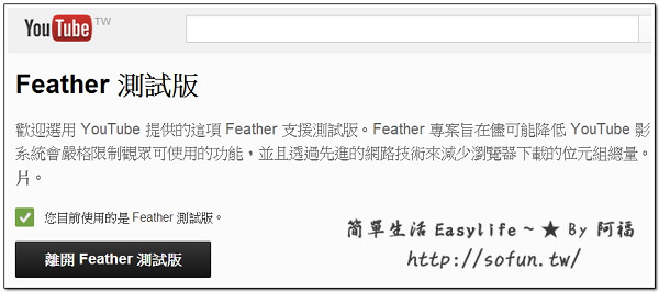 [YouTube 加速密技] 開啟 YouTube Feather 精簡版@減少載入時間