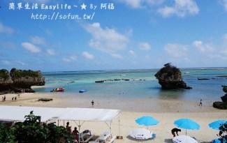 [沖繩遊記] 新原海灘踩水 & 搭乘玻璃船@美華園牛肉火鍋、藥妝店採購