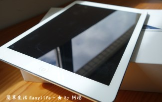 [玩物] iPad Air 開箱、評測文@附拍照錄影畫面與包膜資訊