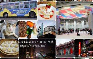 [觀光懶人包] 臺北捷運一日遊 & 精選行程@沿線景點、美食小吃