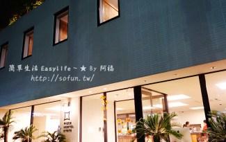 [京都背包客棧] Piece Hostel Kyoto 價格親民&設計感旅館@鄰近京都車站