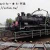 [景點] 京都鐵道博物館@鐵道迷朝聖必訪