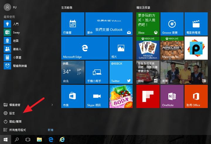 [教學] 如何解決更新 Windows 10 上網連線/網路速度變慢問題? - 簡單生活Easylife