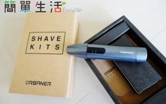 [生活用品] URBANER 奧本水洗電動鼻毛刀 MB-041 開箱文/評價@MIT 台灣製造商品