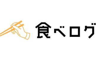 [旅遊必裝App/工具] Tabelog (食べログ) – 日本網民最愛找美食/小吃/餐廳平台