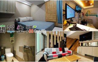 [台北車站便宜住宿] 真心為您青年旅館 4U Taipei Hostel@價格超親民背包客旅店