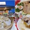 [新竹青草湖餐廳] 藝軒私房料理@白飯吃到飽 & 平價實吃合菜 (附設停車場)