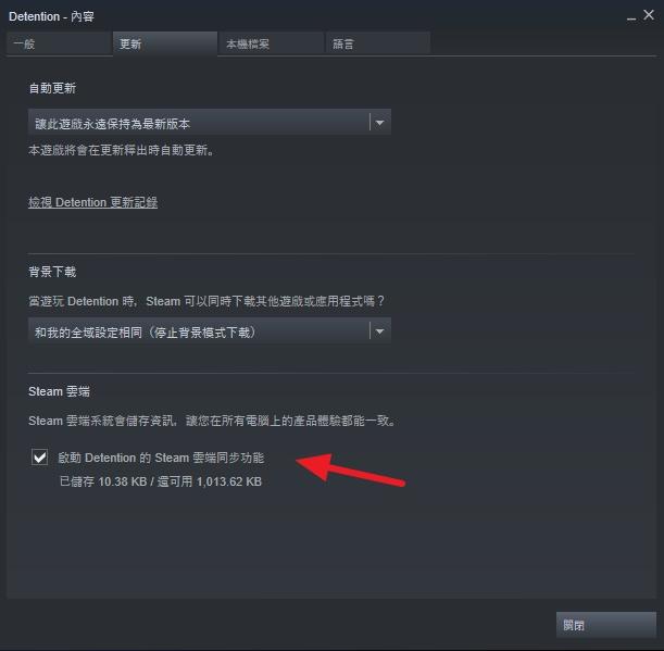 [教學] 如何將 Steam 支援雲端存檔電玩 & 遊戲紀錄進度同步備份設定? - 簡單生活Easylife