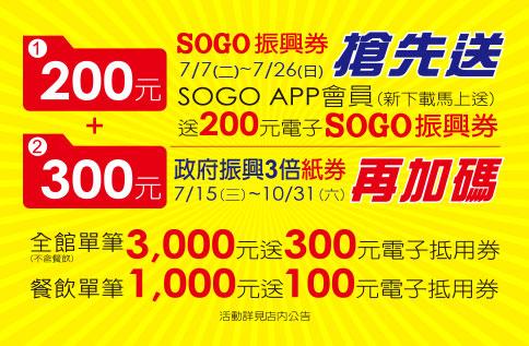 SOGO《台北復興館》SOGO振興券搶先送200元 【2020/10/31 止】#三倍券 #三倍卷 #振興券 #振興三倍券