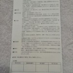 JR東海株主優待券2
