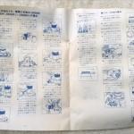 アラジンブルーフレームヒーター替芯取扱説明書3