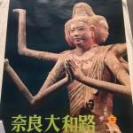 興福寺阿修羅像1