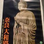 東大寺三月堂月光菩薩1
