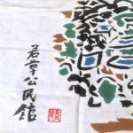 若草公民館日本手拭4