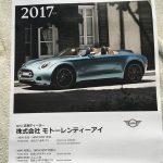 BMWミニ2017カレンダー表紙