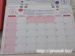マックスファクターオリジナル卓上カレンダー