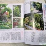 失敗しない花木・庭木150種解説1