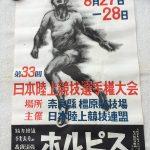 日本陸上競技選手権大会中ポスター1
