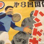 第8回国体ハンドボールポスター1