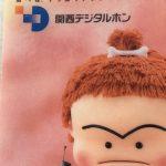 関西デジタルホンネアンデジタール人クリアファイル2