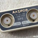 マスプロ2分配器DP2