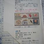 学研地球のひみつ応募券