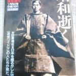 昭和天皇週刊朝日1