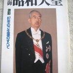 昭和天皇毎日グラフ1