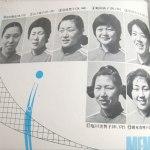 ミュンヘンオリンピック日本代表女子バレーボールチーム紅白試合4