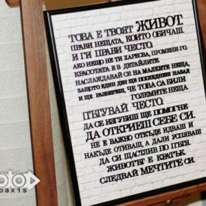Posteri Za Stena Ot Drvo Arhivi Fotoaksis Internet Magazin Za Rchno Izraboteni Podarci
