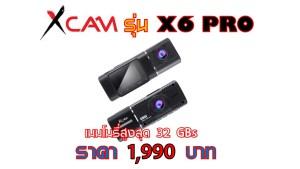 กล้องติดรถยนต์ XCAM รุ่น X6 PRO
