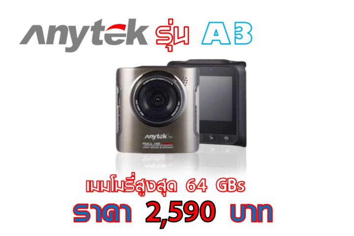 กล้องติดรถ Anytek A3