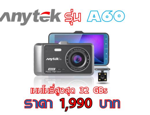 Anytek A60