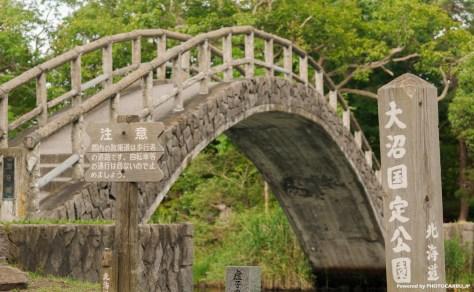 大沼国定公園 - 湖月橋