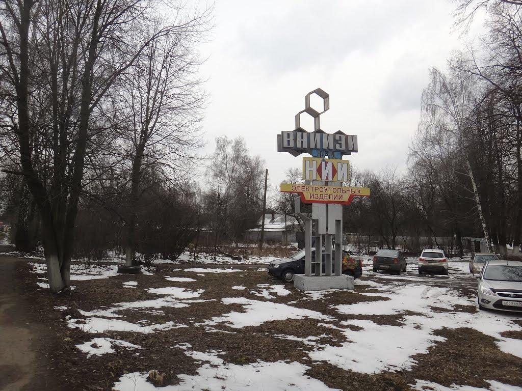 Фото ВНИИЭИ в городе Электроугли