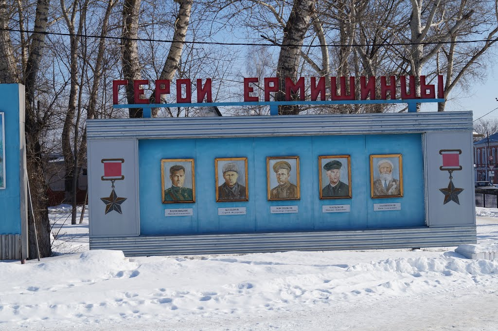 Фото Герои пл. Ленина в городе Ермишь