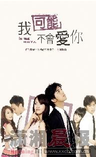 《我可能不會愛你》林依晨轉型輕熟女(圖)-搜狐滾動