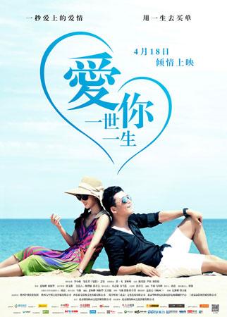 《愛你一世一生》熱映中 另類結局寓意深遠-搜狐娛樂