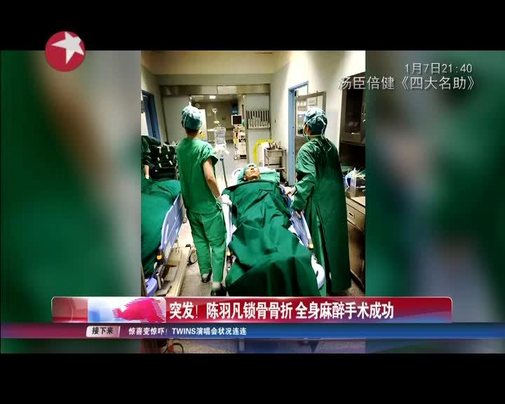 陳羽凡突發意外鎖骨骨折 全身麻醉手術很成功 - 搜狐視頻
