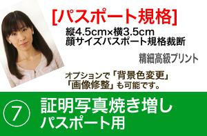 日本国パスポート用証明写真焼き増し