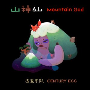 CenturyEgg-MountainGod