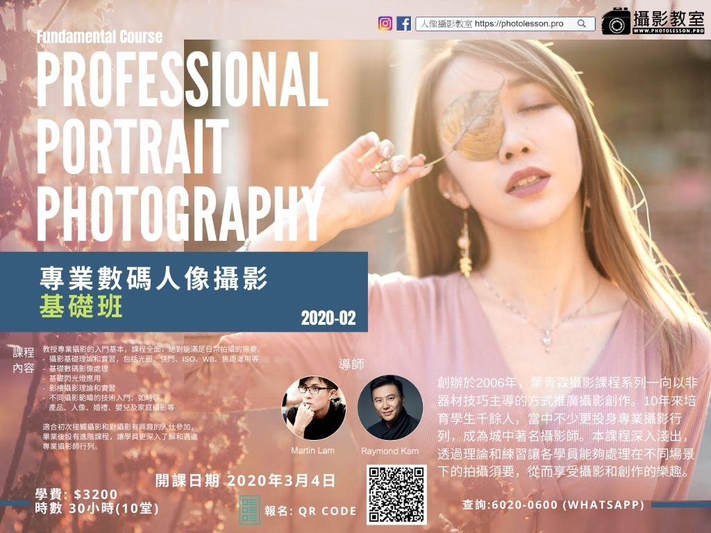 專業數碼人像攝影 - 基礎班 2020-02